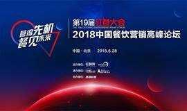 2018中国餐饮营销高峰论坛