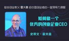 精选推荐丨硅谷创业教父献给中国创业者的一堂领导力课:如何做一个优秀的创业企业CEO【随报随学】