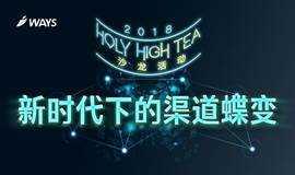 新时代下的渠道蝶变——2018 WAYS HOLY HIGH TEA 沙龙活动