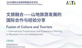 """文旅融合——""""山地旅游+""""模式的国际合作与经验分享"""