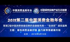2018第二届中国消费金融年会