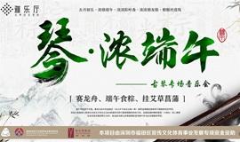 乐·活动丨端午节专场,琴·浓端午——古琴专场音乐会