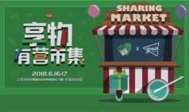 6月16-17日|享物·有营市集