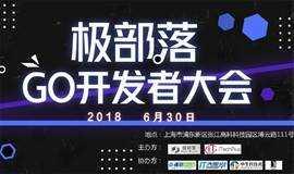 极部落Go开发者大会-上海站