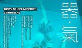 身体建筑师最新探索发布 & 身体博物馆系列《器-气》
