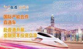 国际产能合作直通车赴香港开展金融资本投资交流