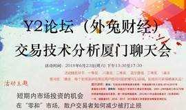6月23日Y2论坛(外兔财经)技术分析厦门汇友聊天会