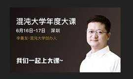 我们一起上大课 6.16-17混沌大学创办人李善友年度超级大课(深圳)