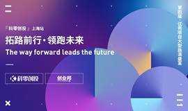 科零创投 丨第四届·优秀项目大型路演盛宴 上海站