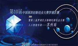 中国创新创业大赛苏州赛区-人工智能专场