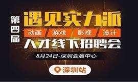 【文娱招聘会】100+国内顶尖名企齐聚深圳,1V1高薪面聊,2000+offer等你来拿