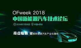 OFweek 2018新能源汽车技术论坛