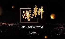"""""""深耕""""——2018新榜年中大课"""