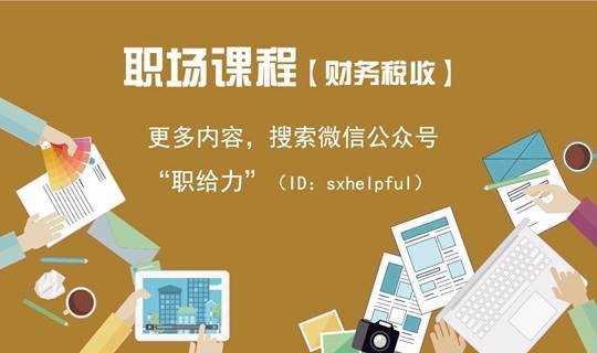 企业高管(含港澳台)、外籍、外派人士个税涉税风险分析及税收筹划(上海)