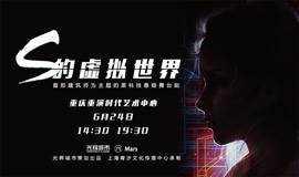 中国第一部建筑师主题话剧:《S的虚拟世界》全国巡演 重庆站 单人购票通道