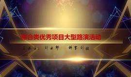 创业邦丨综合类项目路演活动(上海站)