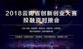 云南省创新创业大赛第二场投融资对接会