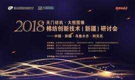"""""""天门纺机·大恒图像""""2018棉纺创新技术(新疆)研讨会"""