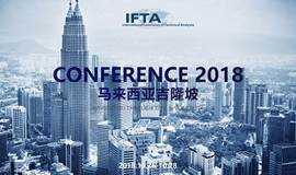 IFTA 2018年度盛典即将来临!