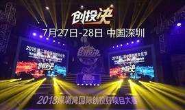 深圳湾国际创投好项目大赛