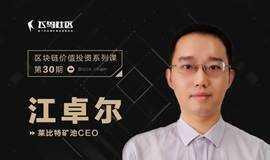 莱比特矿池CEO 江卓尔:区块链之道——一切自由皆正义︱飞鸟区块链第30期