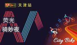【荧光夜骑3.0--骑妙夜】运动版 城市交友,轻松夜骑,荧光酷炫 全新线路