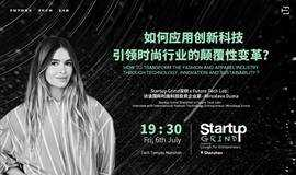 Startup Grind深圳XFuture Tech Lab:访谈Miroslava Duma-国际时尚名媛及时尚科技投资企业家