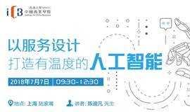 【香港大学讲座】以服务设计打造有温度的人工智能