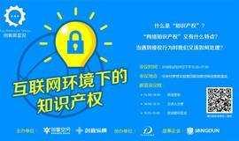 创客蔚蓝说——知识产权在互联网+时代下的思考和保护