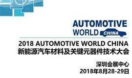 2018AWC新能源汽车材料及关键元器件技术大会