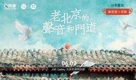 穷游沙龙 | 老北京的声音和门道
