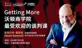 《Getting More—沃顿商学院最受欢迎的谈判课》上海交通大学海外教育学院容闳大讲堂之150期   众创智汇创新论坛之41期