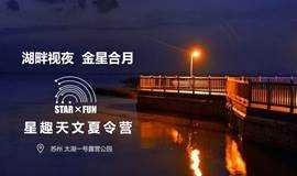 【陪你去看流星雨】「星趣天文夏令营」苏州太湖房车基地观星
