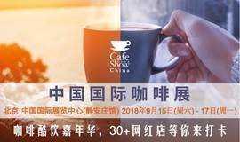 """2018年中国国际咖啡展(玩转""""食尚""""""""啡""""常精彩)"""