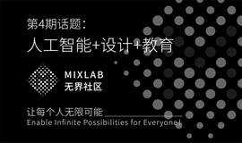 MIX大学 人工智能+设计+教育