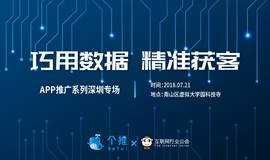 个推 X 互联网行业公会|巧用数据,精准获客之APP推广系列深圳专场