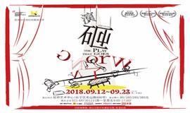 虹桥艺术中心9.12-9.23英国闹剧话剧《演砸了》