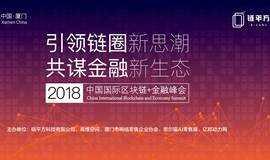 2018中国国际区块链+金融峰会