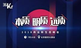 2018商业新生态峰会