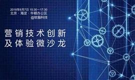 营销自动化创新及试用体验微沙龙 6月7日@北京