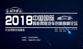 2018中国国际智能网联汽车创新峰会