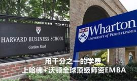 用千分之一学费,上哈佛+沃顿顶级师资EMBA