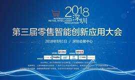 2018深圳零售智能创新应用大会(第三届)