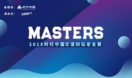 2018时代中国华语辩坛老友赛