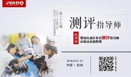 相约杭州!第39期婴幼儿成长发育测评指导师高级认证研修班(杭州站)报名火热进行中!