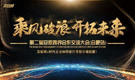 第二届安徽跨界合作交流大会(合肥站)