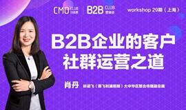 CMO训练营workshop第29期:B2B企业的客户社群运营之道