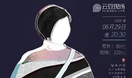 6月29日·网易云音乐 云豆现场 《起程》 鲁向卉专场 蜗牛的家(慈云寺店)