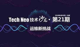 Tech Neo技术沙龙•第21期——运维新挑战