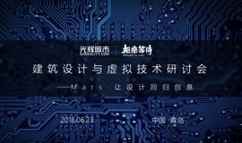 青岛市建筑设计与虚拟现实技术研讨会